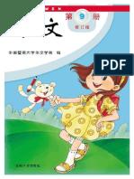 Zhongwen Tomo 9