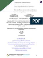 svarka_termoobrabotka_i_kontrol_trubnykh_sistem_kotlov_i_truboprovodov_pri.pdf