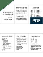 アラサーのライフサイクル.pdf