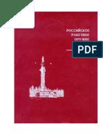 Российское ракетное оружие 1943-1993 - Карпенко А.В..