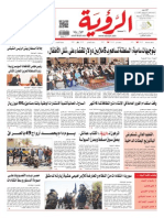 Alroya Newspaper 28-10-2013.pdf