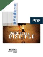 2013_10_27 经历丰盛的小组.docx