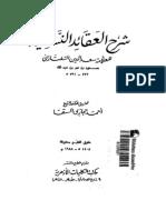 Taftazani - Sharh `Aqa'id Nasafi.pdf