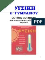 Φυσική-Β-Γυμνασίου-20-Διαγωνίσματα.pdf