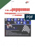 Владимир Дубский 1С Предприие Конфигурирование и администрирование длначинающих