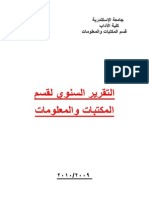 التقرير السنوي لقسم 2009 - 2010.pdf