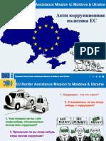 EU AC POLICY_ RU.ppt