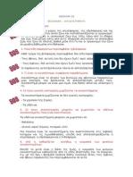 ΓΕΩΓΡΑΦΙΑ Α ΓΥΜΝΑΣΙΟΥ ΜΑΘΗΜΑΤΑ 29-32.doc