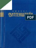 Витгенштейн Л. - Философские работы (Часть II, книга 1) (Феноменология, Герменевтика, Философия языка) - 1994