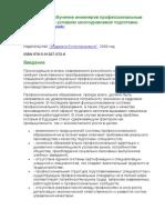 Современное обучение инженеров профессиональным дисциплинам.docx
