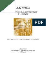 ΛΑΤΙΝΙΚΑ Β΄ ΛΥΚΕΙΟΥ pdf