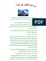 fromabysstopeak.pdf