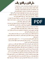 IlmAl-Ghaib.pdf