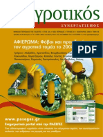 Αγροτικός Συνεργατισμός 61.pdf
