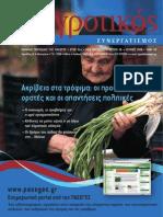 Αγροτικός Συνεργατισμός 66.pdf