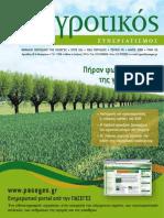 Αγροτικός Συνεργατισμός 65.pdf