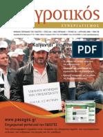Αγροτικός Συνεργατισμός 64.pdf