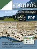 Αγροτικός Συνεργατισμός 63.pdf
