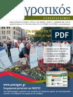 Αγροτικός Συνεργατισμός 71.pdf