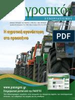 Αγροτικός Συνεργατισμός 73.pdf