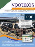 Αγροτικός Συνεργατισμός 75.pdf