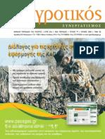 Αγροτικός Συνεργατισμός 77.pdf