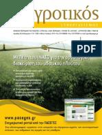 Αγροτικός Συνεργατισμός 78.pdf