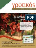 Αγροτικός Συνεργατισμός 80.pdf