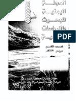 عرض_أعداد_صادرة_المجلة_العلمية_بحوث_زراعية_اليمن_الشرجبيoverview_published_Issues_Yemeni_Journal_Agricultural_Research_Studies_2002_Alsharjabi.pdf