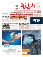 Alroya Newspaper 29-10-2013.pdf