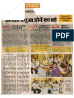 News published in various newspaper