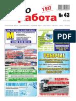 Aviso-rabota (DN) - 43 /128/