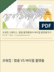 코워킹스페이스 발표 허브서울 박동천