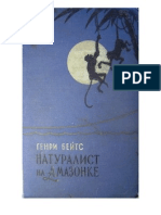 Бейтс Г.У. - Натуралист на Амазонке. 1958.pdf