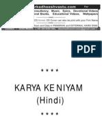 Karya-Ke-Niyam-Hindi.pdf