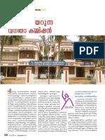 പ്രസക്തിയേറുന്ന വനിതാക്കമ്മിഷന് Kerala Women's Commission