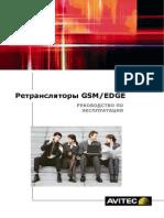 Operation Manual GSM-EDGE Repeater_rus