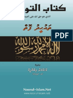 Kitab_at_tauheed.pdf