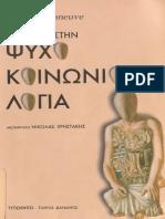 Εισαγωγή-στην-Ψυχοκοινωνιολογία.pdf