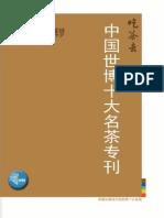 上海世博会联合国馆中国茶特刊