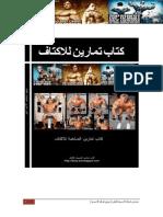 كتاب تمارين التضخيم لعضلات الاكتاف.pdf