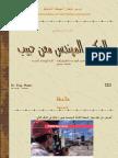 شرح توتال ستيشن موديلات مكتبة شركة اسكانتا Leica TC 303/305/307