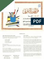 The Art of Arabic Calligraphy - Riqa