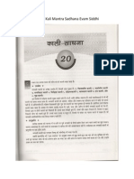 108747066-Kali-Mantra-Sadhana-Evam-Siddhi-in-Hindi-and-Sanskrit-दक्षिण-काली-मंत्र-साधना-एवं-सिद्धि.pdf