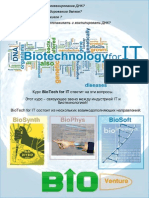 """Bio-technologies for IT"""