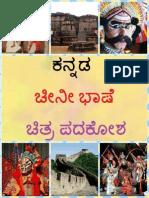 Kannada Chinese Dictionary