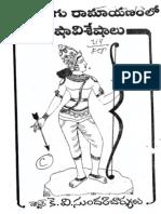 Telugu Ramayanam lo basha viseshalu.pdf