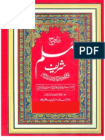 Sahih Muslim-vol 1 (urdu translation)