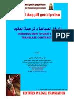 المدخل لترجمة العقود.pdf