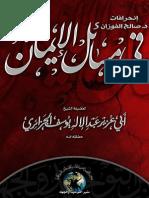 Refutation of Fawzan Arabic.pdf